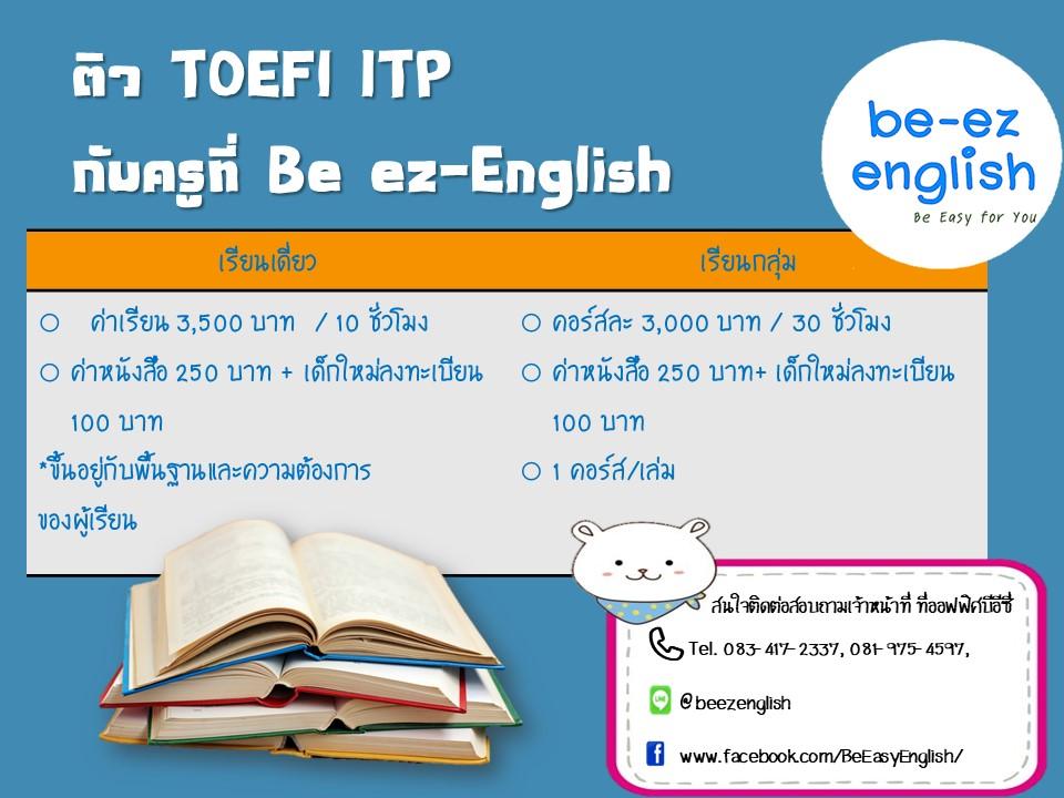 เปิดรับสมัครติวสอบ TOEFL ITP แล้ววันนี้!!!